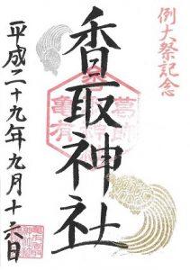 亀有香取神社 2017(平成29)年例大祭限定御朱印