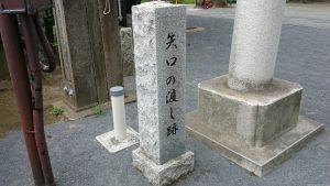 東八幡神社 矢口の渡跡碑