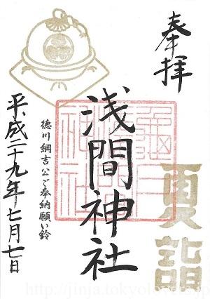 亀戸浅間神社 2017(平成29)年願い鈴神事限定御朱印