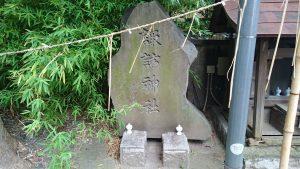 亀有香取神社 諏訪神社