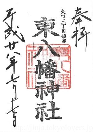 東八幡神社 御朱印