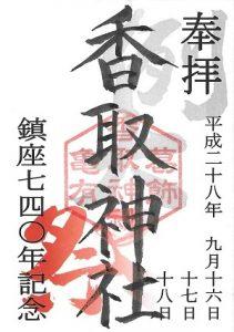 亀有香取神社 2016(平成28)年例大祭限定御朱印