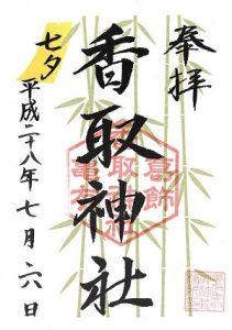亀有香取神社 平成28年七夕限定御朱印