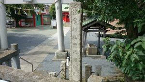 東八幡神社 社号標