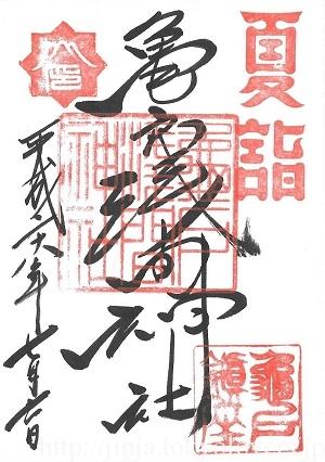 亀戸浅間神社 御朱印