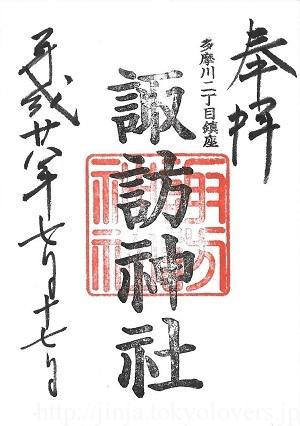 多摩川諏訪神社 御朱印