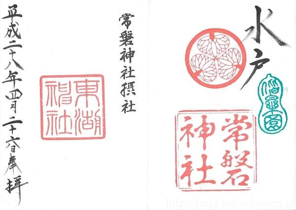 常磐神社 摂社・東湖神社 御朱印