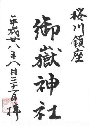 上板橋御嶽神社(桜川御嶽神社) 御朱印