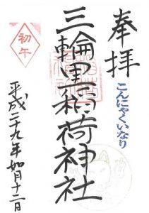 三輪里稻荷神社(こんにゃく稲荷) 初午祭御朱印