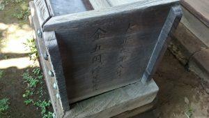 轡神社(轡権現社) 賽銭箱