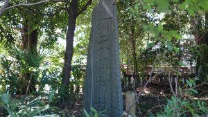 ときわ台天祖神社 社号碑