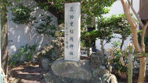 三輪里稻荷神社(こんにゃく稲荷) 社号標