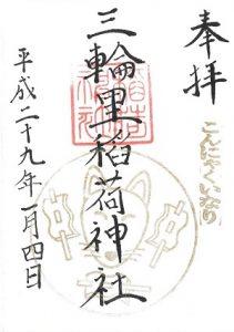 三輪里稻荷神社(こんにゃく稲荷) 正月限定御朱印