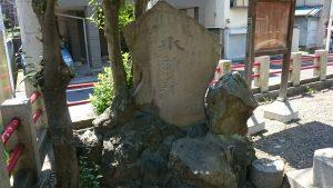 亀戸水神宮(亀戸水神社) 亀戸水神森由来碑昭和13年在銘(江東区登録文化財)