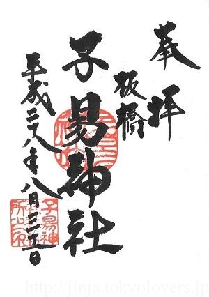 子易神社(板橋) 御朱印