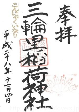 三輪里稻荷神社(こんにゃく稲荷) 御朱印