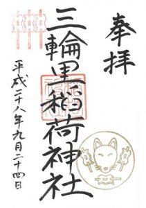 三輪里稻荷神社(こんにゃく稲荷) 例大祭月限定御朱印