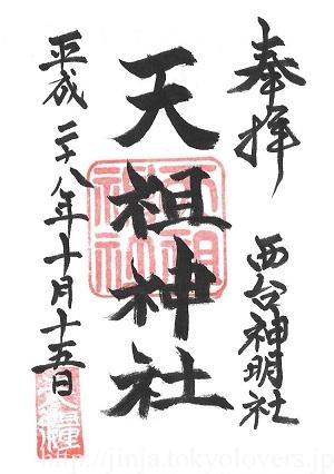 西台天祖神社 御朱印