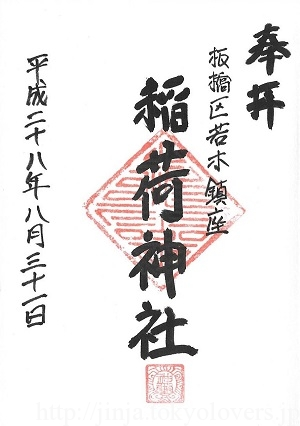 中台稲荷神社 御朱印