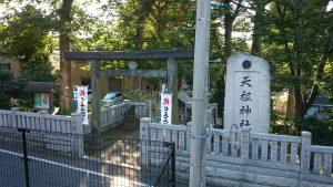 西台天祖神社 社号標