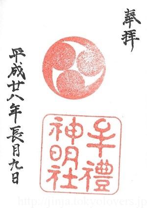 牟禮神明社(牟礼神明社) 御朱印