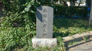 氷川神社 赤塚乳房大神