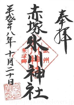 赤塚氷川神社 御朱印