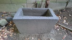 葛西神社 元禄10年手水鉢