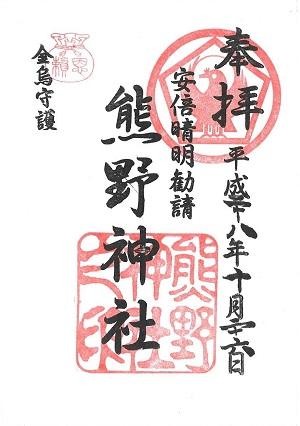 立石熊野神社(五方山熊野神社) 御朱印(印判)