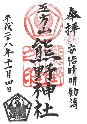 立石熊野神社(五方山熊野神社) 御朱印(墨書き)