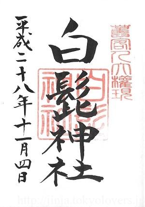 渋江白髭神社(客人大権現) 御朱印