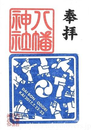 大和町八幡神社 2017(平成29)年例大祭・大盆踊り会限定御朱印