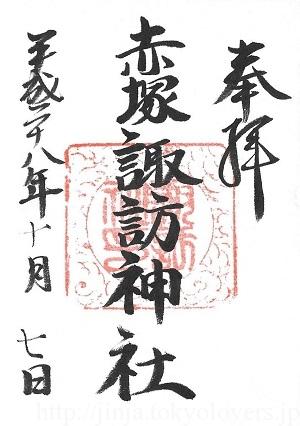 赤塚諏訪神社 御朱印