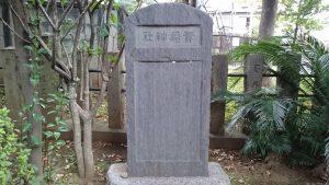 和泉貴船神社 社殿再建記念碑