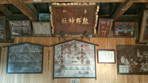 城山熊野神社 寛政七年大絵馬