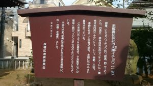 赤塚諏訪神社 夫婦イチョウ案内