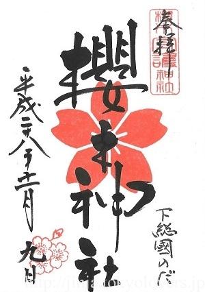 櫻木神社(野田市) 御朱印 (社紋)