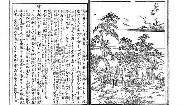 国立国会図書館デジタルコレクション 江戸名所図会 十九 立石村 立石