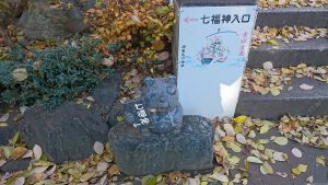 沼袋氷川神社 七福神案内板
