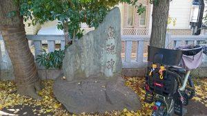 大和町八幡神社 魚魂碑