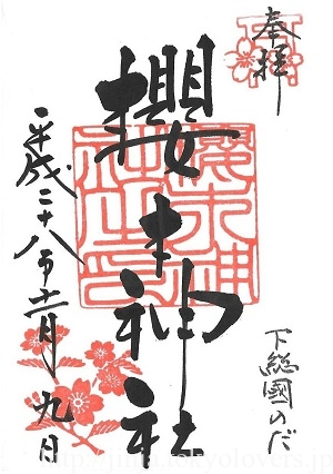 櫻木神社(野田市) 御朱印 (神璽)