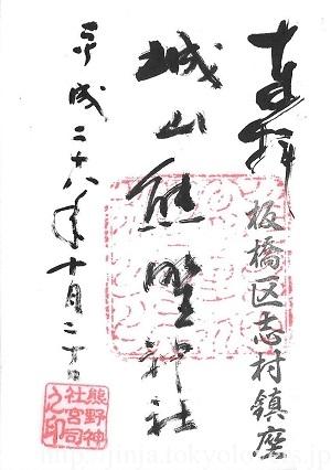 城山熊野神社 御朱印