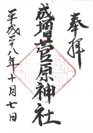 成増菅原神社 御朱印