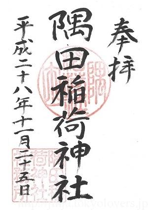 隅田稲荷神社 御朱印
