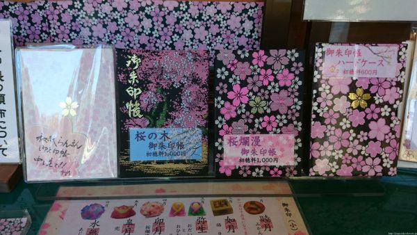 櫻木神社(野田市) 御朱印帳3種