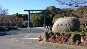 櫻木神社(野田市) 大鳥居と社号碑
