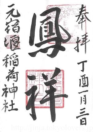 元宿堰稲荷神社 「鳳祥」御朱印