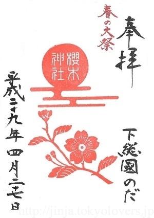 櫻木神社(野田市) 春の大祭限定御朱印