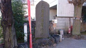 元宿堰稲荷神社 社号碑