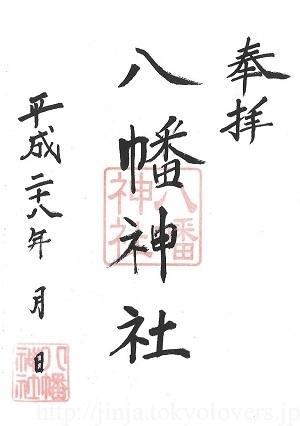 高松八幡神社 御朱印